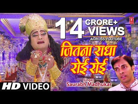 Xxx Mp4 Jitna Radha Roee Krishna Bhajan By Saurabh Madhukar Full HD I Bataao Kahan Milega Shyam 3gp Sex