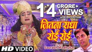 Jitna Radha Roee Krishna Bhajan By Saurabh Madhukar [Full HD] I Bataao Kahan Milega Shyam
