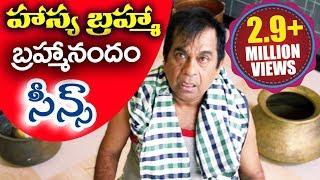 #HasyaBrahma | Brahmanandam Telugu Comedy Scenes | Vol 17