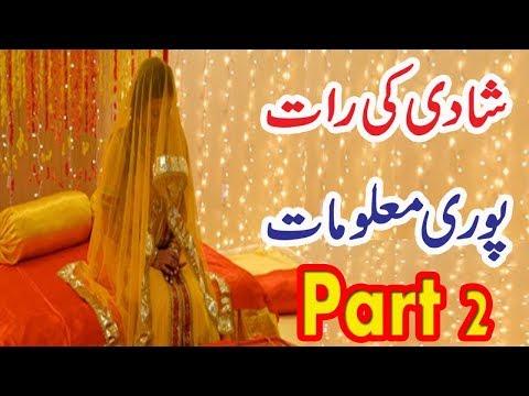 Shadi Ki Pehli Raat Complete Information In Urdu/ Hindi Part 2 || Marriage Night According To Islam