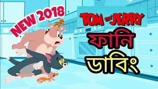 Tom and Jerry Bangla Funny Dubbing | Bangla Talkies | Fun Friendz
