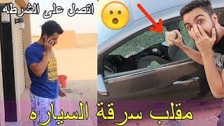مقلب سرقة السيارة...اتصل على الشرطة وتورطنا!!!