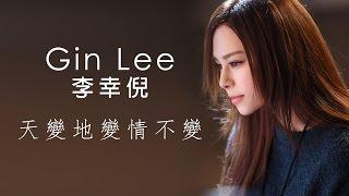 Download Gin Lee 李幸倪 - 《天變地變情不變》MV 3Gp Mp4