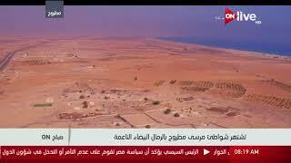 صباح ON ـ إطلالة علوية على مرسى مطروح أحد أشهر المدن الساحلية المصرية على البحر المتوسط