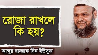 18 Jumar Khutba Nofol Siam by Abdur Razzaque bin Yousuf