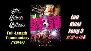 Lan Kwai Fong 3/喜愛夜蒲3 Full-Length Commentary