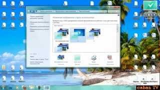 """Установка тем в windows 7 """"начальная"""" и """"домашняя базовая"""" - YCLIPS.COM"""