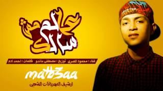 مهرجان عالم مش سالك | محمود المصرى | 2015
