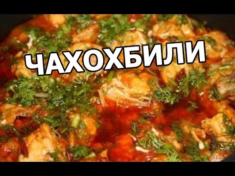 Курица чахохбили рецепт простой рецепт