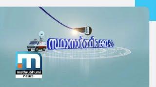 സ്ഥാനാര്ത്ഥിക്കൊപ്പം പരിപാടിയില് ഡി.വിജയകുമാര്| Mathrubhumi News