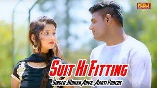 Suit Ki Fitting # Mohan Arya # Hariom Saini, Shivani Raghav # New Haryanvi D J Song 2017 # NDJ Music