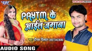 दिपक दिलदार का Superhit Song - Paytm Ke Aayil Jamana - Deepak Dildar - Bhojpuri Hot Songs 2016 new