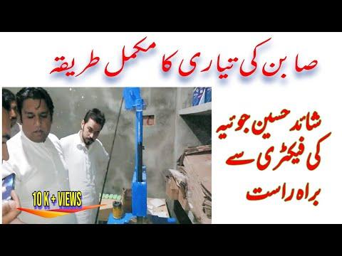 Soap factory pakistan.how to make soap.صابن کی فیکٹری کے مالک بن جاؤ ۔business point .business ideas