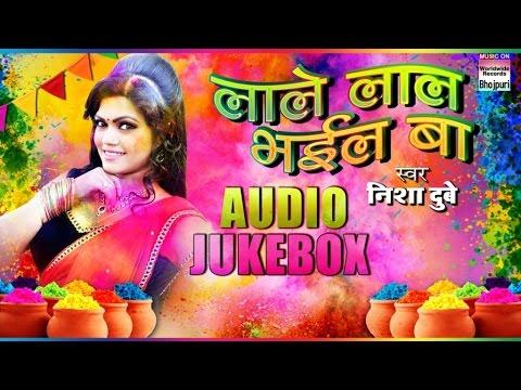 Xxx Mp4 Nisha Dubey AUDIO JUKEBOX LALE LAL BHAIL BA HAPPY HOLI MP3 3gp Sex