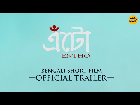 Xxx Mp4 Entho এঁটো Bengali Short Film Official Trailer Deep Arghya Riya Debjani 3gp Sex