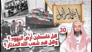 هل فلسطين أرض اليهود ، وهل هم شعب الله المختار .. نبيل العوضي يابني إسرائيل الحلقة ( 30 )