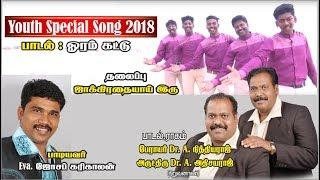 Oramkattu || New Tamil Christian Youth Song || Theme: Jakkrathayai Iru || Josheph Karikalan || JCYM