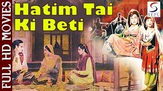 Hatim Tai Ki Beti | Bibi Bai, Indu Rani | HD | 1955