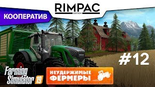 Farming Simulator 2019 _ #12 _ Кооператив! [Неудержимые фермеры]