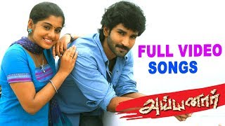 Ayyanar | Ayyanar full Movie Video songs | Aadhi songs | S Thaman hits | Aadhi | Meera Nandhan