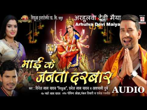 Xxx Mp4 Arhulva Devi Maiya Devi Geet Dinesh Lal Yadav Quot Nirahua Quot Pravesh Lal Yadav 3gp Sex