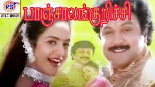 Panchalankurichi  Movie All Song ||பாஞ்சாலங்குறிச்சி படத்தின்அனைத்து பாடல்களும்