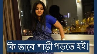 কি ভাবে শাড়ী পড়তে হই। (BENGALI VIDEO- How to wear a saree)