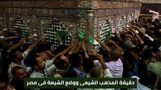 المذهب الشيعى و الشيعة فى مصر-المستشار/أحمد عبده ماهر(1) .. برنامج نهارك سعيد