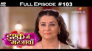 Ishq Mein Marjawan - 12th February 2018 - इश्क़ में मरजावाँ - Full Episode