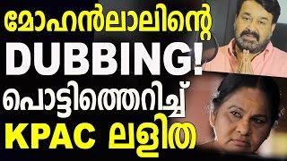 KPAC Lalitha gets angry because of Mohanlal