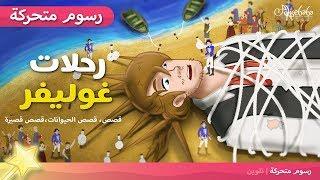 رحلات غوليفر- قصص اطفال قبل النوم - رسوم متحركة - بالعربي