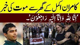 umar akmal and kamran Akmal brothers mother dies in Lahore