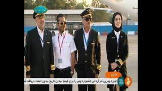 Iran Melika Karimi female Airline pilot مليكا كريمي خلبان زن مسافربري ايران
