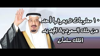 10 معلومات لا تعرف عن ملك السعودية الجديد الملك سلمان بن عيدالعزيز وعلاقته الشديدة بمصر