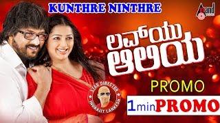Luv U Alia | Kunthre Ninthre | Feat. Ravichandran,Bhoomika Chawla,Sunny Leone | Indrajit Lankesh