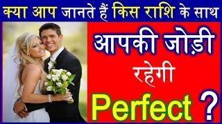 राशि से जानें अपना लव मैच Zodiac Perfect love match according astrology in Hindi