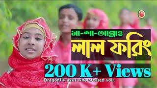 লাল ফরিং বলে প্রজাপতিকে,By Sosas   Lal Foring Album Theme Song   Best Bangla Islamic Song 2016