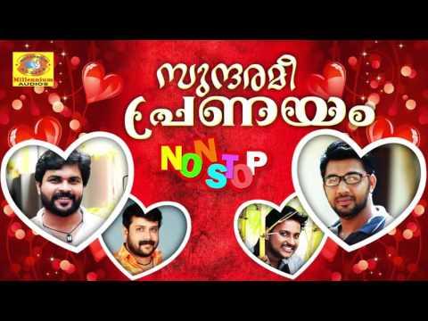 സുന്ദരമീ പ്രണയം | Valentine's Day Special Songs | Non Stop Romantic Album Songs | Romantic Songs