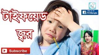 টাইফয়েড জ্বর (Typhoid Fever)