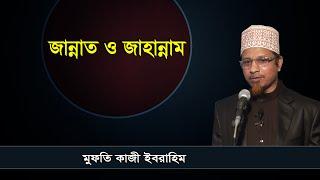 Jannat & Jahannam-Mufti Kazi Ibrahim