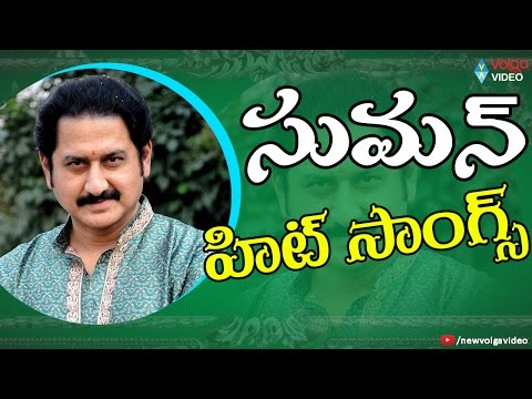Suman Hit Songs - Telugu All Time Super Hit Video Songs - 2016