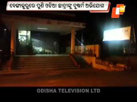 Xxx Mp4 ODIA GIRL SEXUALLY ASSAULTED IN BENGALURU 3gp Sex