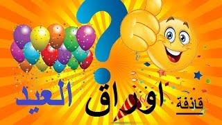 شاهد كيف تصنع قاذفة اوراق العيد بنفسك بادوات جدا بسيطة...How to make a confetti poppers