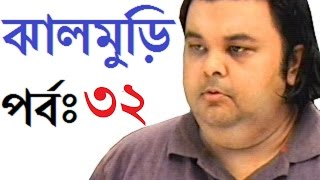 Jhal muri Part 32 - New Bangla Natok 2015 ft Mosharraf Karim - ঝালমুড়ি  ৩২