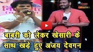 बाबरी को लेकर खेसारी के साथ खड़े हुए अजय देवगन | Ajay Devgan Slams Censor Board
