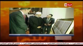 الحياة في مصر | شيخ الأزهر يتفقد أقدم مخطوطة للقرآن الكريم في العالم