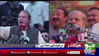 Neo News Headlines | 9 pm | 13 March 2018