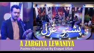 Ay Zargiya Lewaniya | Yoon | Avt Khyber Naway Rang 2017