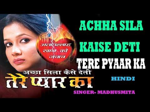 Xxx Mp4 Achha Sila Kaise Deti Tere Pyaar Ka Hindi Songs Audio Jukebox Madhusmita 3gp Sex
