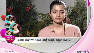 Actress Rashmika Mandanna  Speaks About How She Fell In Love With   Rakshith Shetty